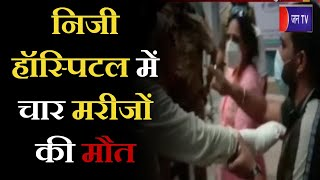 Jaipur News   निजी हॉस्पिटल में चार मरीजों की मौत, परिजनों का आरोप- ऑक्सीजन की कमी से हुई मौत