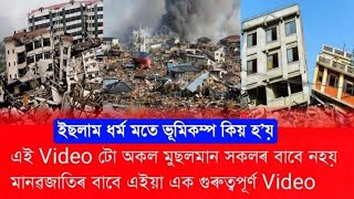 Big Breaking News//আকৌ আহি আছে ৩ ঘন্টা ৰব ভূমিকম্প, Assam Big Earthquake, Today Big Earthquake Assam