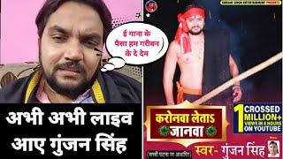 करोनवा लेता जनवा के रिलीज होने के बाद लव आए #GunjanSingh