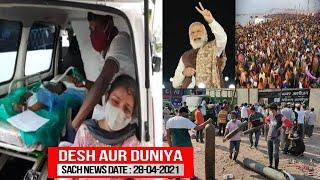 Cororna Ki Tabahi Ek Maa Ne Apni 1 Saal Ki Bacchi Ko Kho Diya | Sach News Khabarnama | 28-04-2021 |