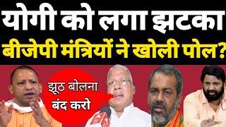 योगी को लगा झटका, BJP मंत्रियों ने खोली पोल ? Hokamdev.