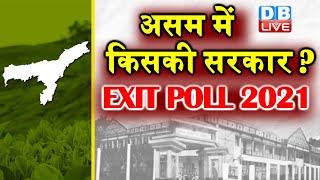 Exit Polls 2021 | Assam  में किसकी सरकार | PM Modi : Results 2021 |#DBLIVE