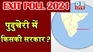 Exit Polls 2021  | Puducherry election 2021 में किसकी सरकार | PM Modi Exit Poll Results |#DBLIVE