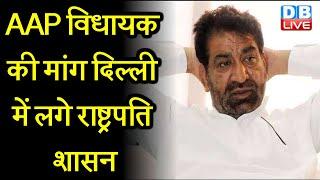 AAP विधायक की मांग Delhi में लगे राष्ट्रपति शासन | हमें नहीं मिल रहा है केंद्र से सहयोग-शोएब इकबाल |