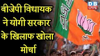 BJP विधायक ने योगी सरकार के खिलाफ खोला मोर्चा | महामारी नियंत्रण में असफल रहे योगी |#DBLIVE