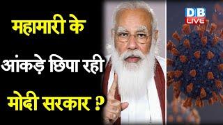 महामारी के आंकड़े छिपा रही modi sarkar ? 300 वैज्ञानिकों का PM Modi को पत्र   PM Modi news   #DBLIVE