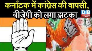 Karnataka में Congress की वापसी, BJP को लगा झटका | B. S. Yediyurappa latest news | #DBLIVE