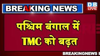 Election 2021 : West Bengal में TMC को बढ़त | रुझानों में TMC को 100 से ज्यादा सीटें |#DBLIVE