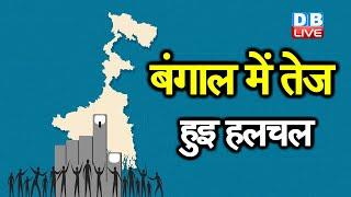 Election 2021 : West Bengal में तेज हुइ हलचल  ! | mamata banerjee ! west bengal | #DBLIVE