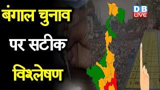 बंगाल चुनाव पर सटीक विश्लेषण  | West Bengal Election Result 2021 | mamata banerjee ! west bengal