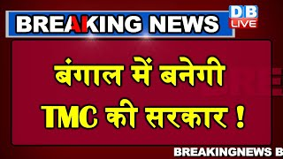Election 2021 : बंगाल में बनेगी TMC की सरकार ! 200 सीटों के पार पहुंची TMC |#DBLIVE