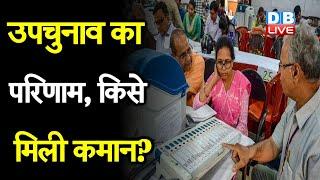 उपचुनाव का परिणाम, किसे मिली कमान ? Rajasthan में Congress का दबदबा |#DBLIVE