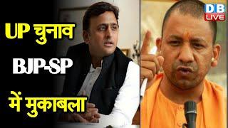 UP Chunav में BJP-SP में मुकाबला | UP Panchayat Chunav में कई जगह जीती BJP|#DBLIVE