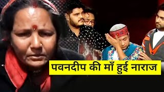 Pawandeep Bich Gaane Me Ruk Gaya, Maa Hui Naraj, Mera Beta Ab Bhi Thik Nahi Indian Idol 12