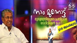 Pinarayi's TV show from next month