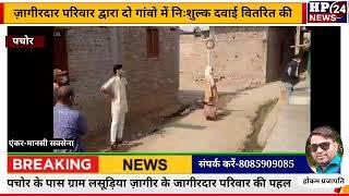 ज़ागीरदार परिवार द्वारा दो गांवो के ग्रामीण लोगो में की गई निःशुल्क दवाइयां