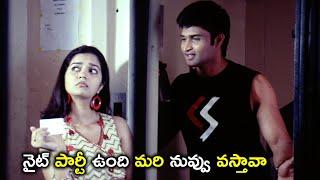 నైట్ పార్టీ ఉంది మరి నువ్వు వస్తావా | Telugu Movie Scenes Latest | Colors Swathi | Kamal Kamaraju