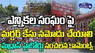 ఎన్నికల సంఘంపై మర్డర్ కేసు నమోదు | Madras High Court Sensational Comments On EC | Top Telugu TV
