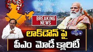 PM Modi Gives Clarity On Lock Down | Lock Down In India | Corona SecondWave | Top Telugu TV