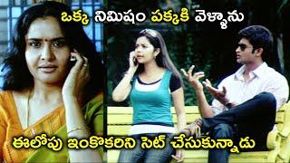 ఈలోపు ఇంకొకరిని సెట్ చేసుకున్నాడు | Telugu Movie Scenes Latest | Colors Swathi | Kamal Kamaraju