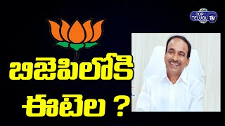 బిజెపిలోకి  ఈటెల ? | Etela Rajendar Into BJP | Telangnan News | Top Telugu TV