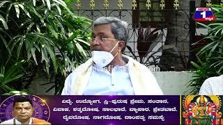 ಸತ್ಯ ಹೇಳಿದ್ರೆ ಟೀಕೆ ಅಂತಾರೆ | Siddaramaiah | Covid19 |