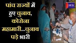 Khas Khabar   पांच राज्यों में हुए चुनाव, कोरोना महामारी...चुनाव पड़े भारी   JAN TV