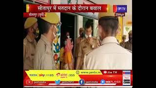 Ruckus in Sitapur | मतदान के दौरान बवाल, पुलिस ने बेकाबू लोगों पर किया लाठीचार्ज | JAN TV