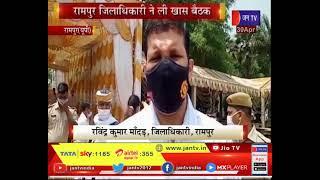 Rampur News |  जिलाधिकारी ने ली खास बैठक, शांतिपूर्ण मतदान कराने के दिए निर्देश