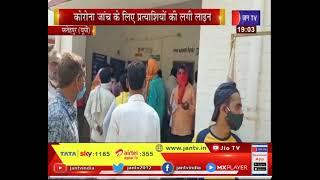 Fatehpur UP News | कोरोना जांच के लिए प्रत्याशियों की लगी लाइन, गाइडलाइन की उड़ी धज्जियां