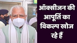 ऑक्सीजन की आपूर्ति का विकल्प खोज रहे हैं: हरियाणा के मुख्यमंत्री | Catch Hindi