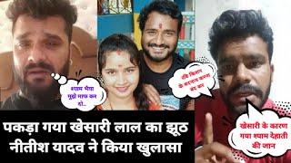 श्याम देहाती को लेकर पकड़ा गया #Khesari lal yadav का झूठ, नीतीश यादव ने लाइव आकर खोला खेसारी की पोल