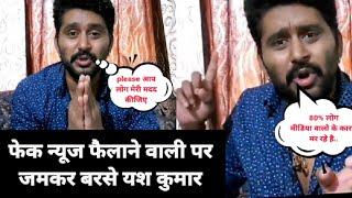 #Yash Kumarr को क्यों आया मीडिया और फेक न्यूज फैलाने वाले पर गुस्स!, पूरा वीडियो जरूर देखे!