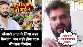 हिट मशीन #Khesarilal का बड़ा फैसला, जानिए क्यों नहीं करेंगे एक भी गाना रिलीज