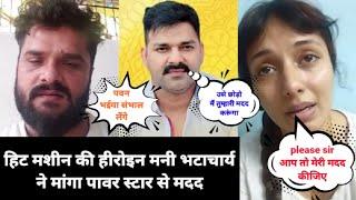 Khesari lal की हीरोइन Mani Bhattacharya ने मांगी पावर स्टार #Pawan Singh से मदद
