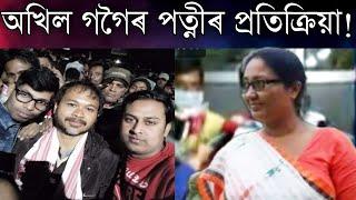 MLA- Akhil gogoi wifeৰ মন্তব্য আগবঢ়াই কি ক'লে চাওঁক। Assam Assembly Elections 2021,Akhil gogoi win