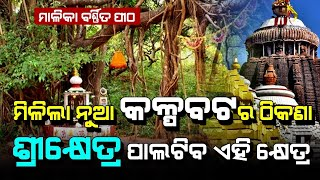 This Place Will Become Shree Khetra | Malika Place | Satya Bhanja