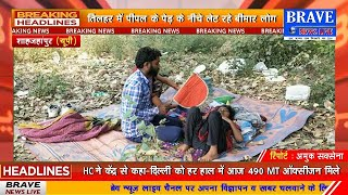 #शाहजहांपुर में #स्वास्थ्य_व्यवस्था बदहाल, ऑक्सीजन के लिये पीपल के पेड़ के नीचे लेट रहे बीमार