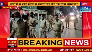 पहले दिन सफल रहा लाकडाउन, चारों ओर पसरा रहा सन्नाटा, पुलिस ने सख्ती से कराया पालन | #BraveNewsLive