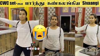 Cook With Comali set-யை பார்த்து ???? கண்கலங்கிய Sivaangi | Sivaangi Emotional