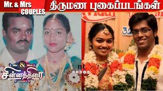 Mr & Mrs Chinnathirai Season 3 Couples ❤️???? திருமண புகைப்படங்கள் Mr & Mrs Chinnathirai wedding photos