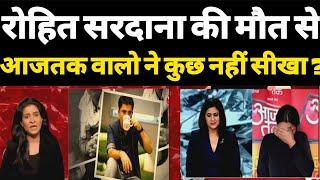रोहित की मौत से Aajtak वालो ने क्या सीखा  ? जानिए काला सच ! Hokamdev