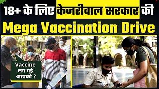 Kejriwal Govt की Mega Vaccination Drive | 18+ लोगों के लिए Delhi Govt Schools में | Manish Sisodia