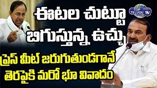 తెరపైకి మరో భూ వివాదం | Another Allegations On Etela Rajendar | CM KCR | Top Telugu TV