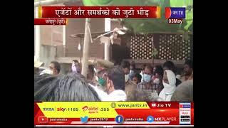 Fatehpur (UP) News   एजेंटों और समर्थकों की जुटी भीड़, कोरोना गाइडलाइन की उड़ाई धज्जियां   JAN TV