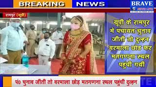रामपुर: चुनाव जीती तो वरमाला छोड़ मतगणना स्थल पहुंची दुल्हन, जीत का सर्टिफिकेट लेकर पूरी की रस्मे