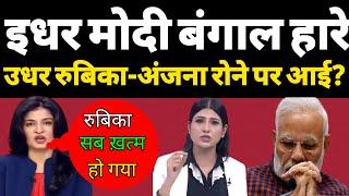 बंगाल चुनाव BJP हारी,गोदी मीडिया दहाड़ मारकर रोया ? Hokamdev.
