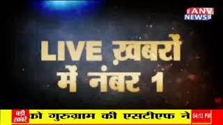 ANV NEWS पर देखिए देश की कुछ खास ख़बरें फटाफट अंदाज़ में