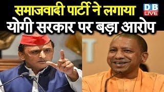UP Panchayat Chunav Results :सपा ने लगाया योगी सरकार पर बड़ा आरोप | #DBLIVE