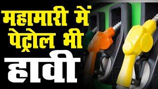 Petrol Price Hike :  पेट्रोल डीजल में फिर उछाल | जानें अपने शहर की Rate